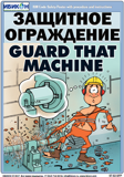 07.02.SFP-Guard That Machine-sm