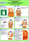 02.14.LSA-Lifejacket donning