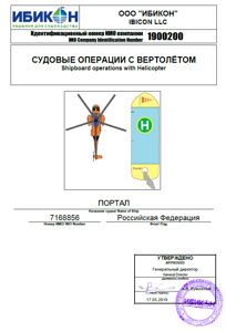 Helicopter Procedure-IBICON