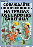 07.19.SFP-Use Ladders Carefully-sm
