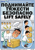 07.21.SFP-Lift Safely-sm