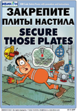07.11.SFP-Secure Those Plates-sm