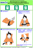 02.29.LSA-Infant Lifejacket Donning