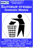 05.13.POL-Domestic Wastes