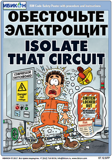 07.12.SFP-Isolate That Circuit-sm