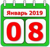 Календарь-08-01-2019-rus