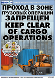 07.14.SFP-Keep Clear Of Cargo Operations-sm