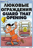 07.06.SFP-Guard That Opening-sm