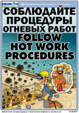 07.20.SFP-Follow Hot Work Procedures-sm
