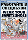 07.10.SFP-Wear Your Safety Shoes-sm